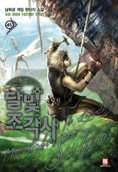 The Legendary Moonlight Sculptor light novel cover