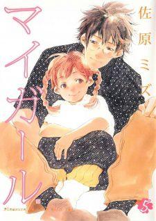 my girl manga book cover