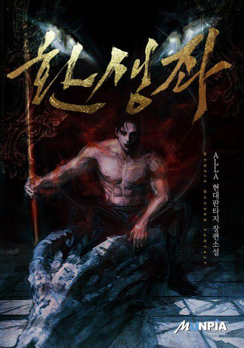 Reincarnator light novel cover