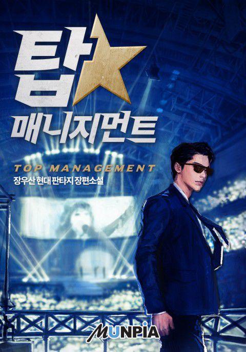 Top Management light novel cover