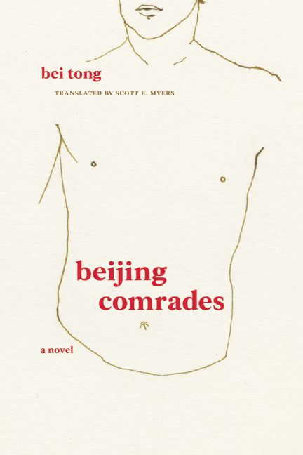 Beijing Comrades cover