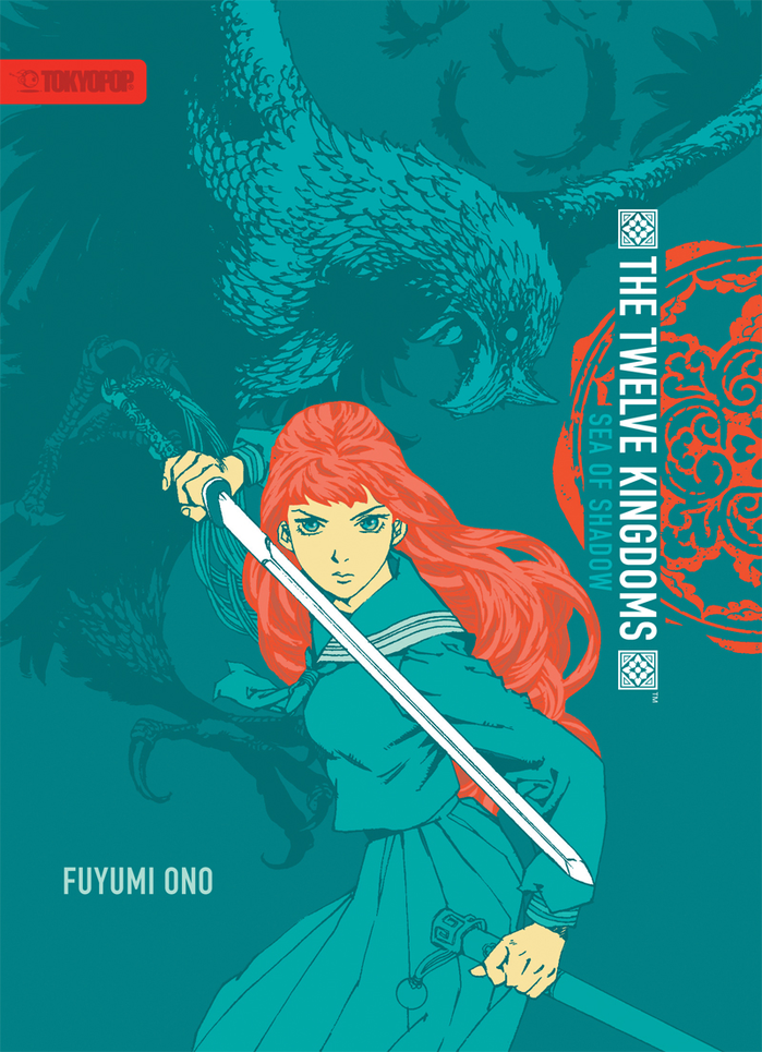 Cover of The Twelve Kingdoms by Fuyumi Ono